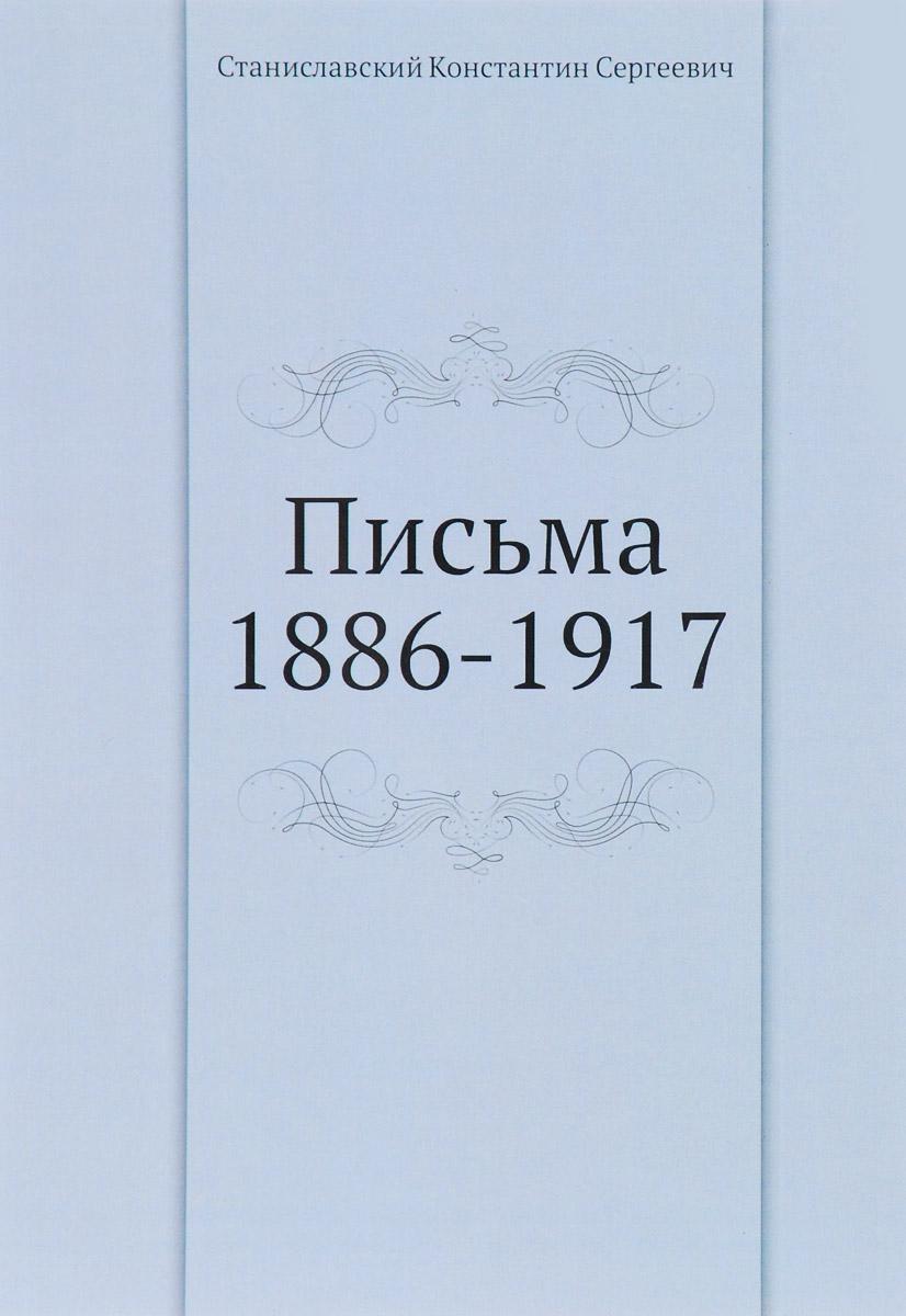 К. С. Станиславский. Письма 1886-1917