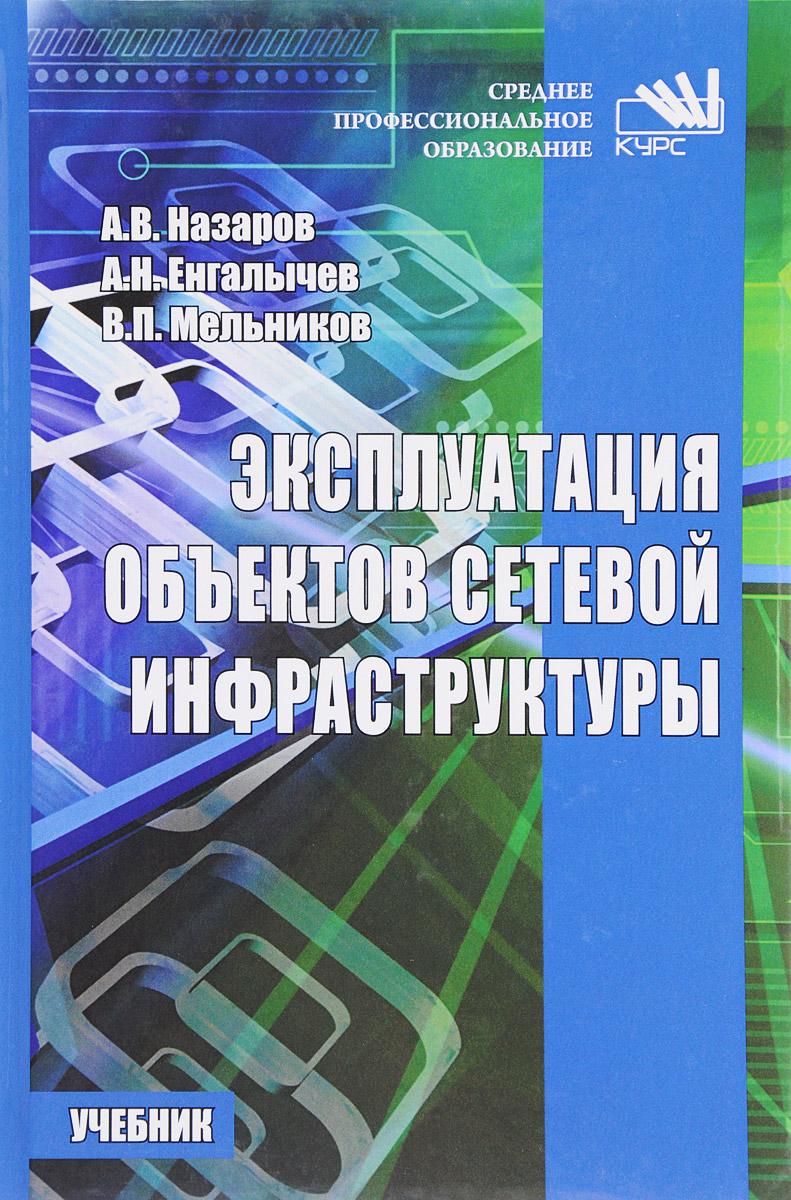 Эксплуатация объектов сетевой инфраструктуры. Учебник