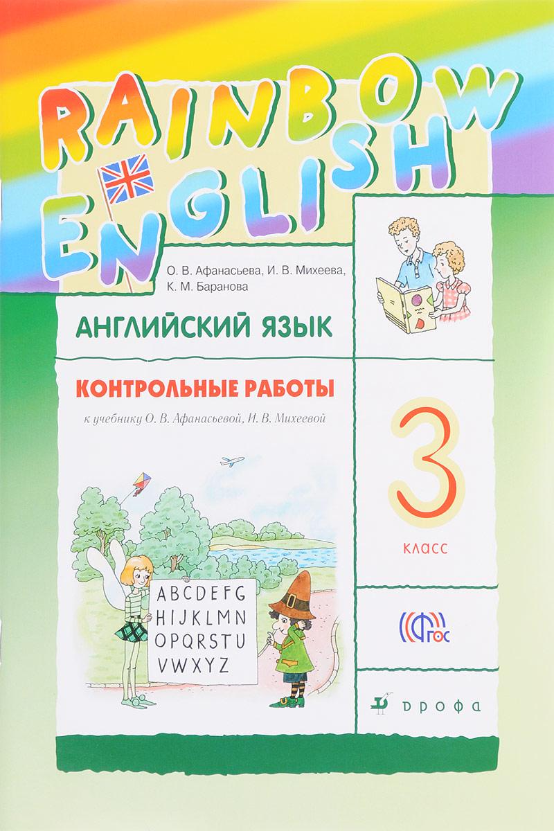 Английский язык. 3 класс. Контрольные работы к учебнику О. В. Афанасьевой, И. В. Михеевой