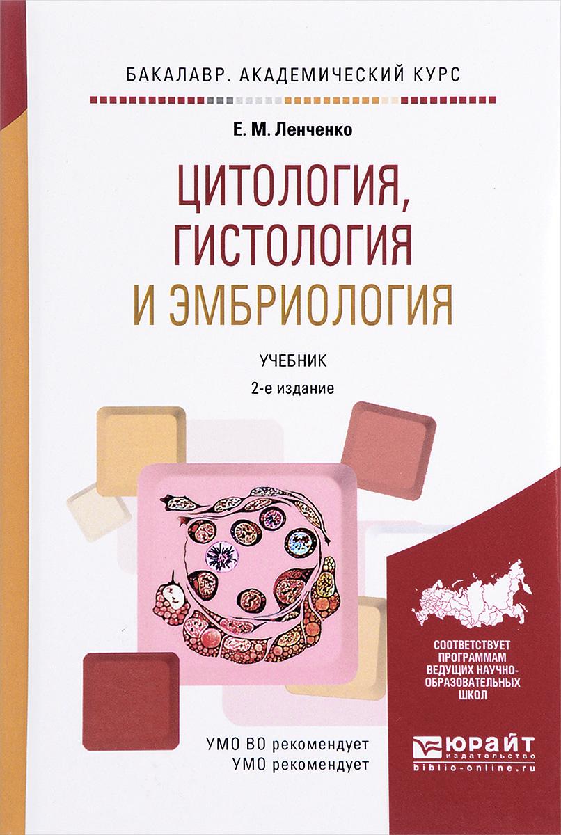 Цитология, гистология и эмбриология 2-е изд. , испр. И доп. Учебник для академического бакалавриата