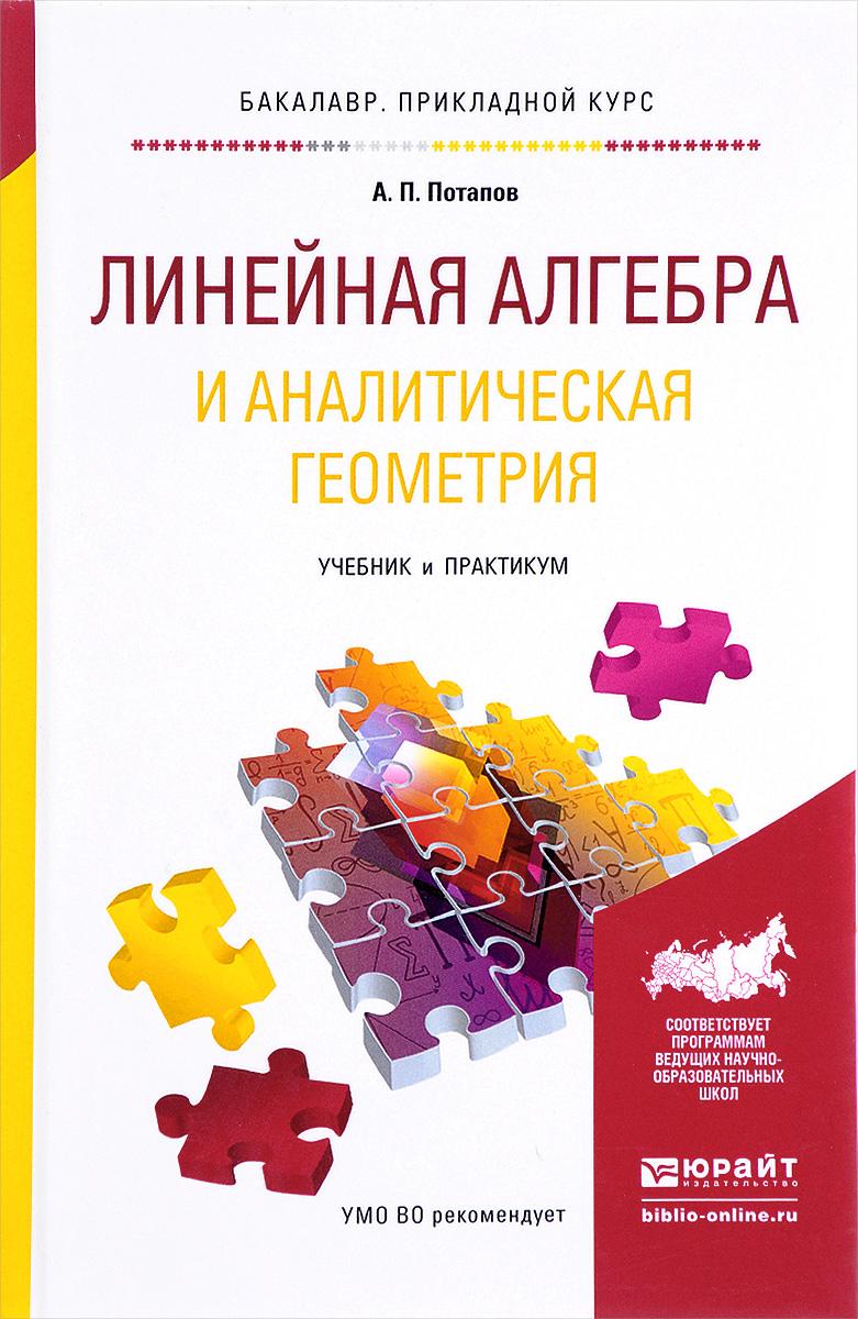 Линейная алгебра и аналитическая геометрия. Учебник и практикум для прикладного бакалавриата