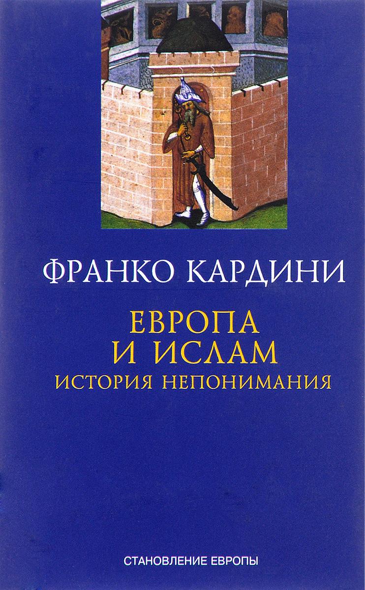 действительности сидоров г.а завещание никлота подлинная летопись западных славян если она