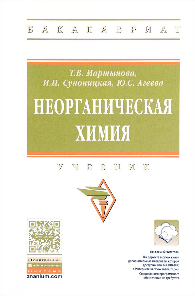 Неорганическая химия. Учебник