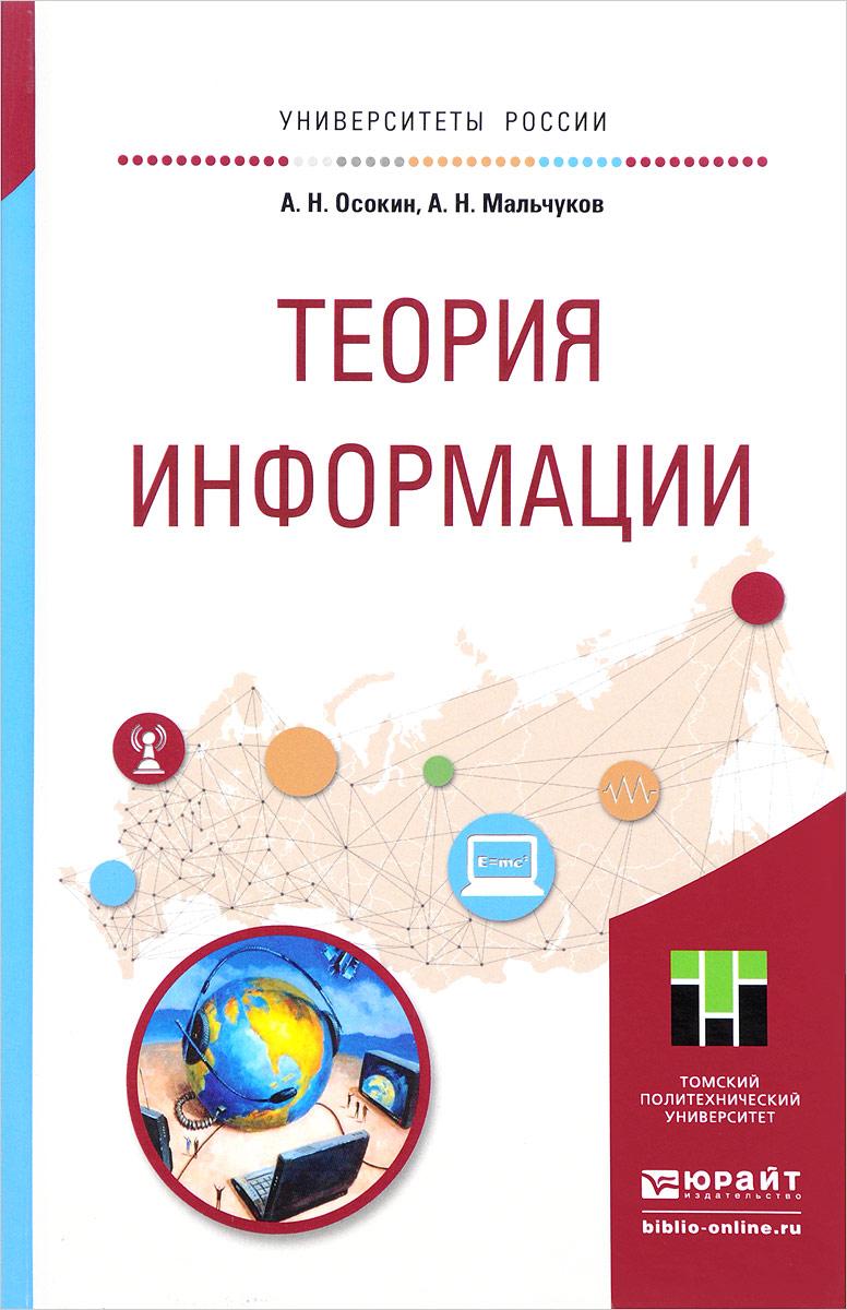 Теория информации. Учебное пособие для прикладного бакалавриата
