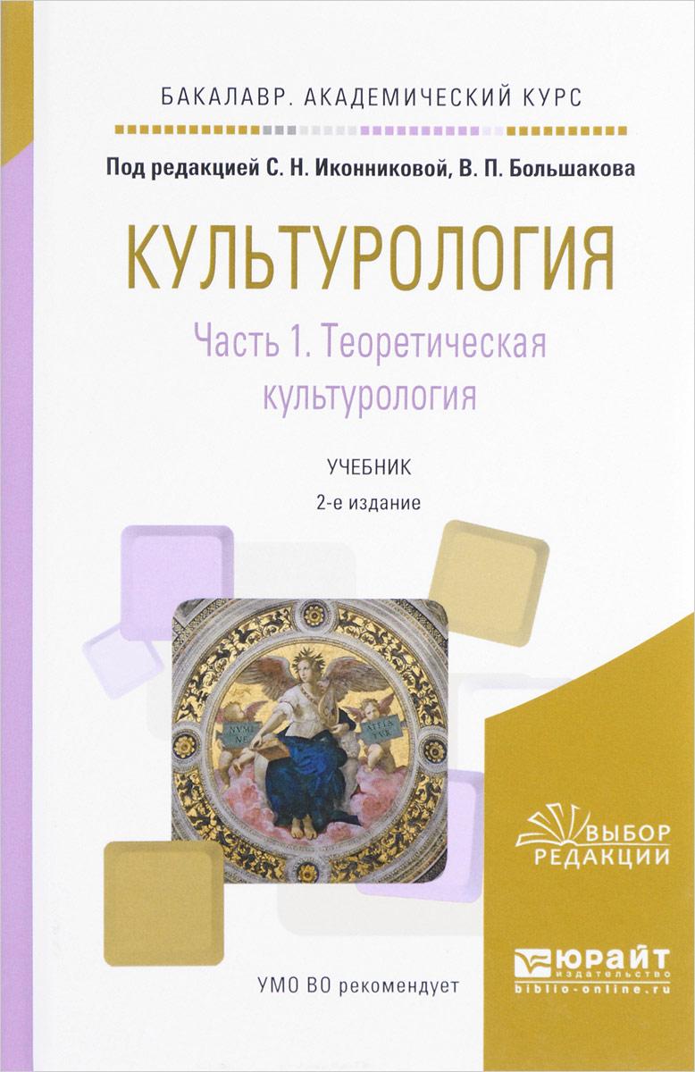 Культурология в 2 ч. Часть 1. Теоретическая культурология. Учебник для академического бакалавриата