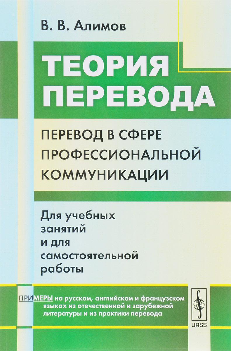 Теория перевода: Перевод в сфере профессиональной коммуникации