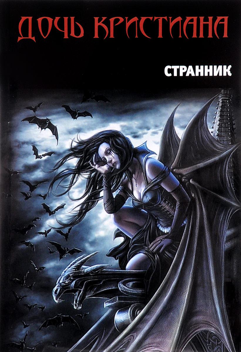 9785906933898 - Странник: Дочь Кристиана - Книга