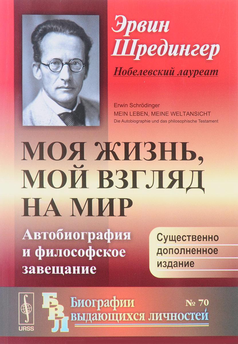 Моя жизнь, мой взгляд на мир: Автобиография и философское завещание. № 70