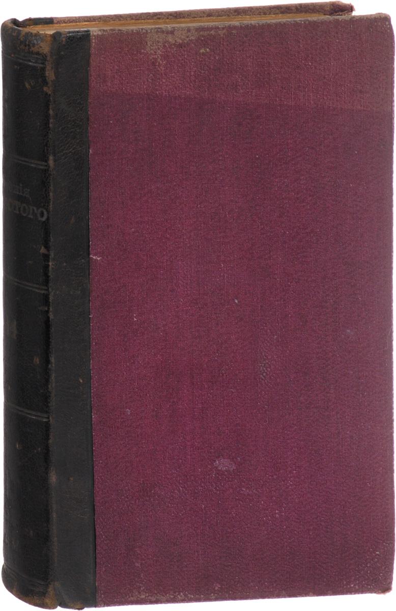 Полное собрание сочинений Льва Николаевича Толстого в 24 томах. Тома 13-14 (в одной книге) Издание Товарищества И. Д. Сытина 1913