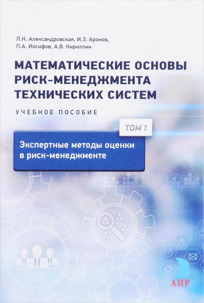 Математические основы риск-менеджмента технических систем. Т. 1. Экспертные методы оценки в риск-менеджменте: Учебное пособие