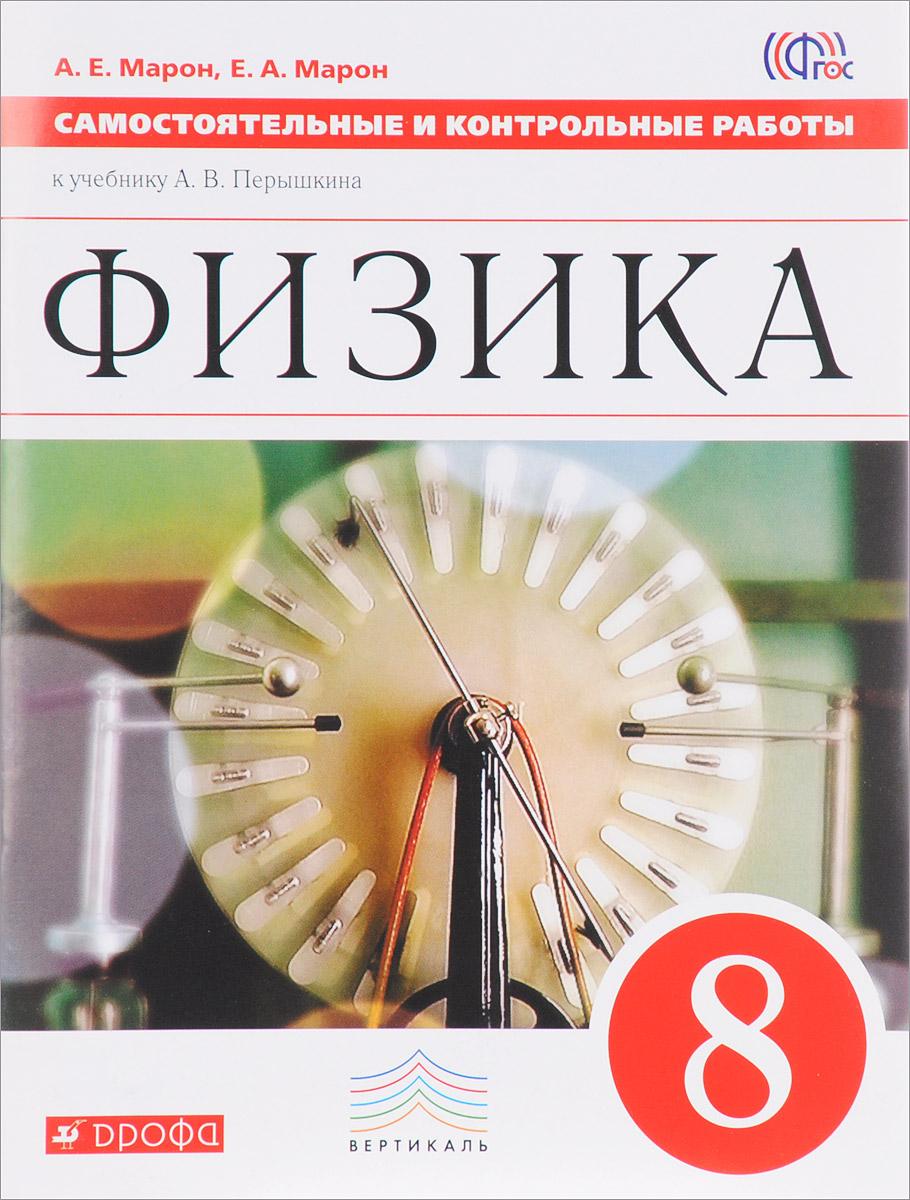 Физика. 8 класс. Самостоятельные и контрольные работы к учебнику А. В. Перышкина