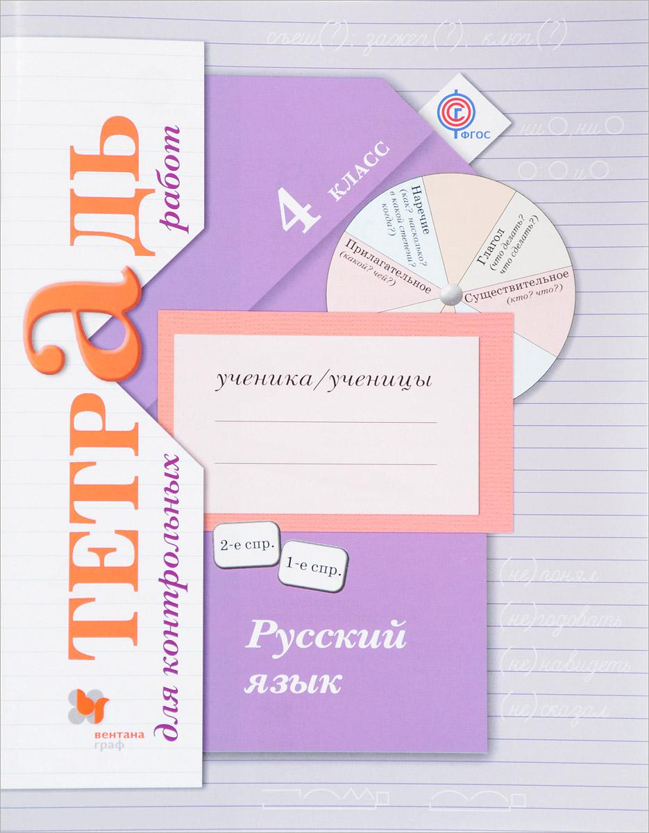 По языку тетрадь работ для гдз русскому контрольных