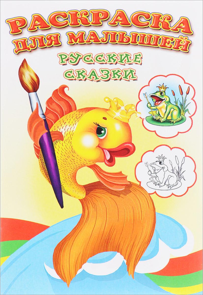 Раскраска для малышей. Русские сказки
