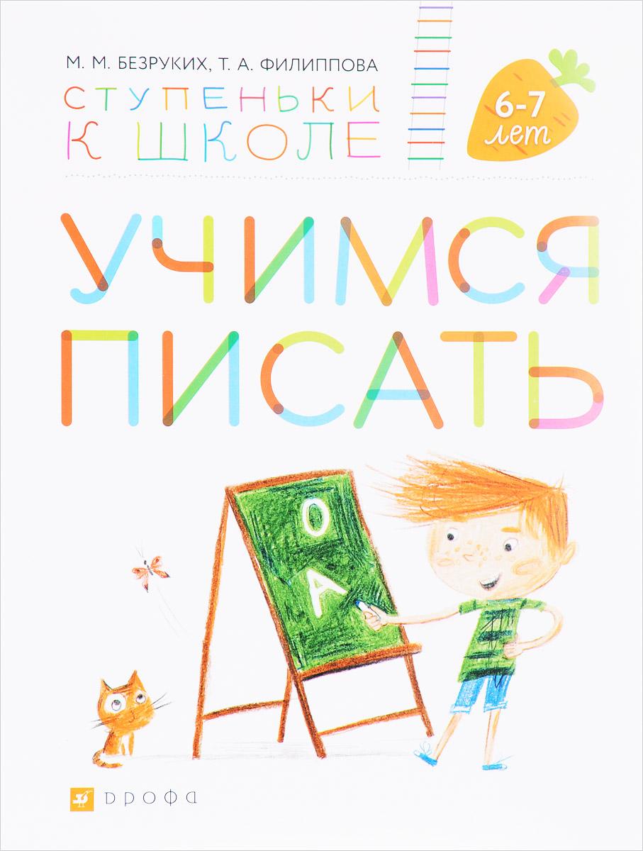 Учимся писать. Пособие для детей 6-7 лет