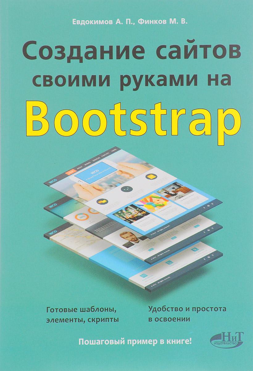 А.П. Евдокимов, М. В. Финков Создание сайтов своими руками на Bootstrap