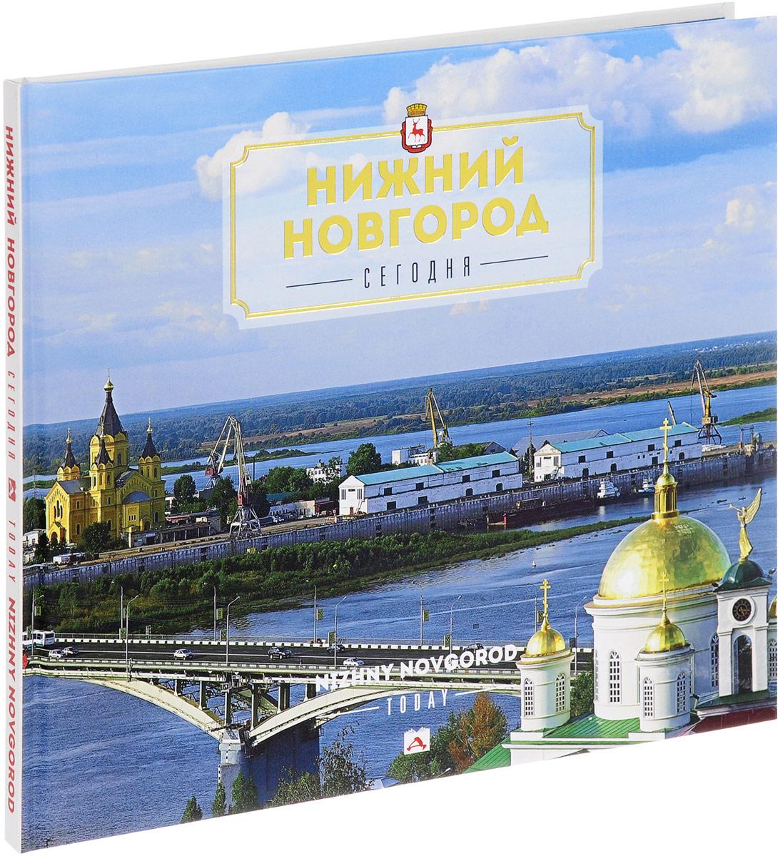Нижний Новгород сегодня / Nizhny Novgorod Today