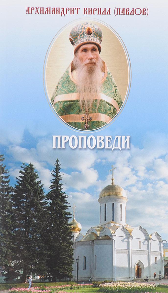 Архимандрит Кирилл (Павлов) Архимандрит Кирилл (Павлов). Проповеди