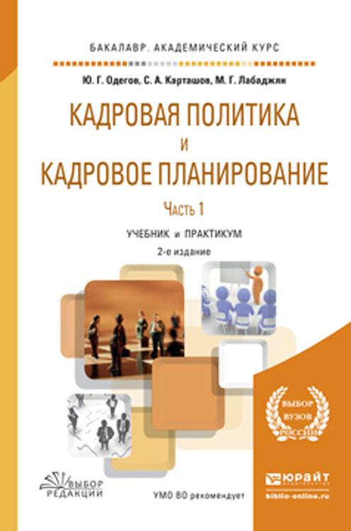 Кадровая политика и кадровое планирование в 2 ч. Часть 1. Учебник и практикум для академического бакалавриата