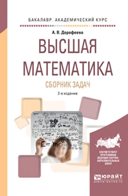 Высшая математика. Сборник задач. Учебно-практическое пособие для академического бакалавриата