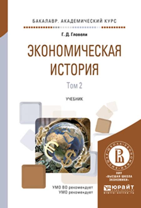 Экономическая история в 2 томах. Том 2. Учебник