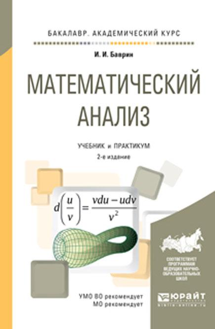 Математический анализ. Учебник и практикум для академического бакалавриата