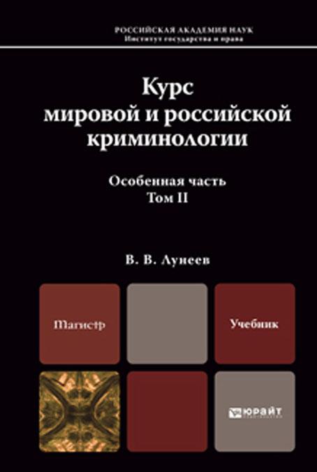 Курс мировой и российской криминологии. Учебник. В 2 томах. Том 2. Особенная часть