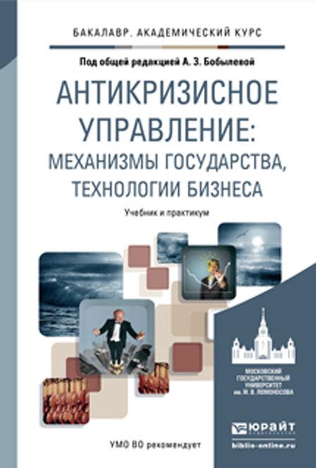 Антикризисное управление. Механизмы государства, технологии бизнеса. Учебник и практикум