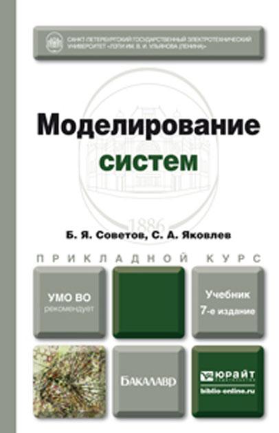 Моделирование систем. Учебник