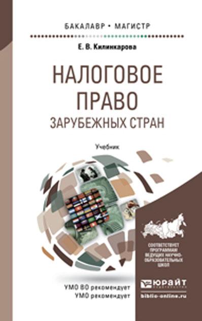 Налоговое право зарубежных стран. Учебник