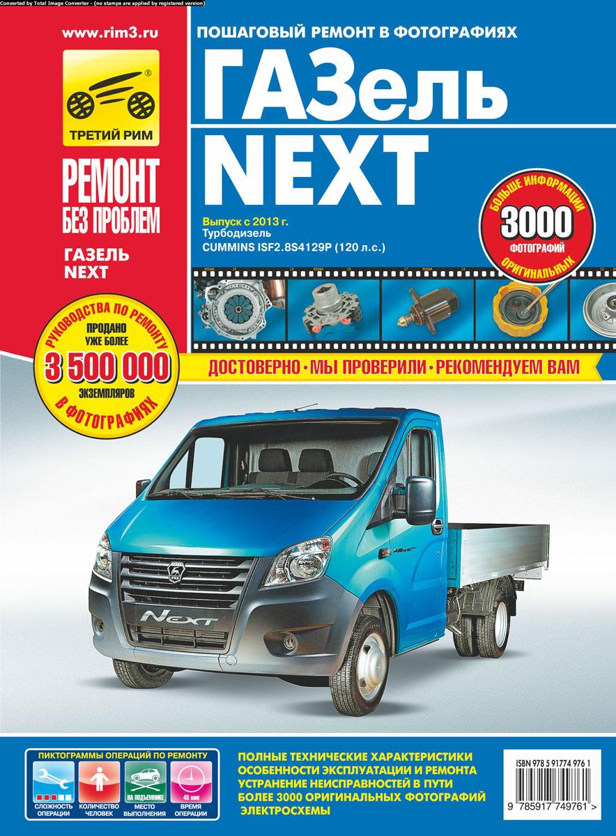 ГАЗ `Газель-Next` с 2013 г, дв. Cummins ISF2 2.8; цв. фото, рук. по рем. РЕМОНТ БЕЗ ПРОБЛЕМ 2013.