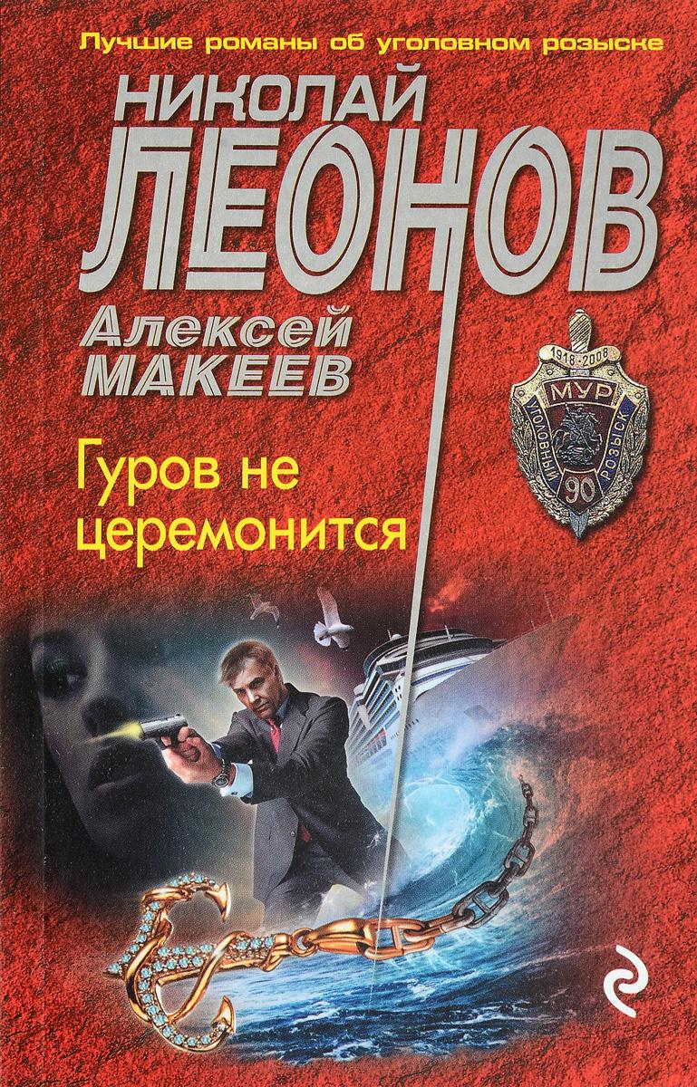 Николай Леонов, Алексей Макеев Гуров не церемонится николай леонов эхо дефолта