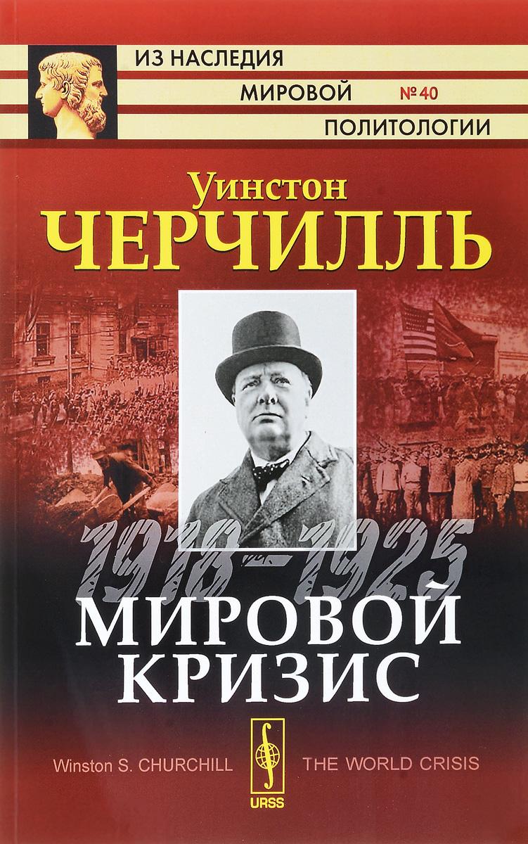 Мировой кризис. 1918-1925