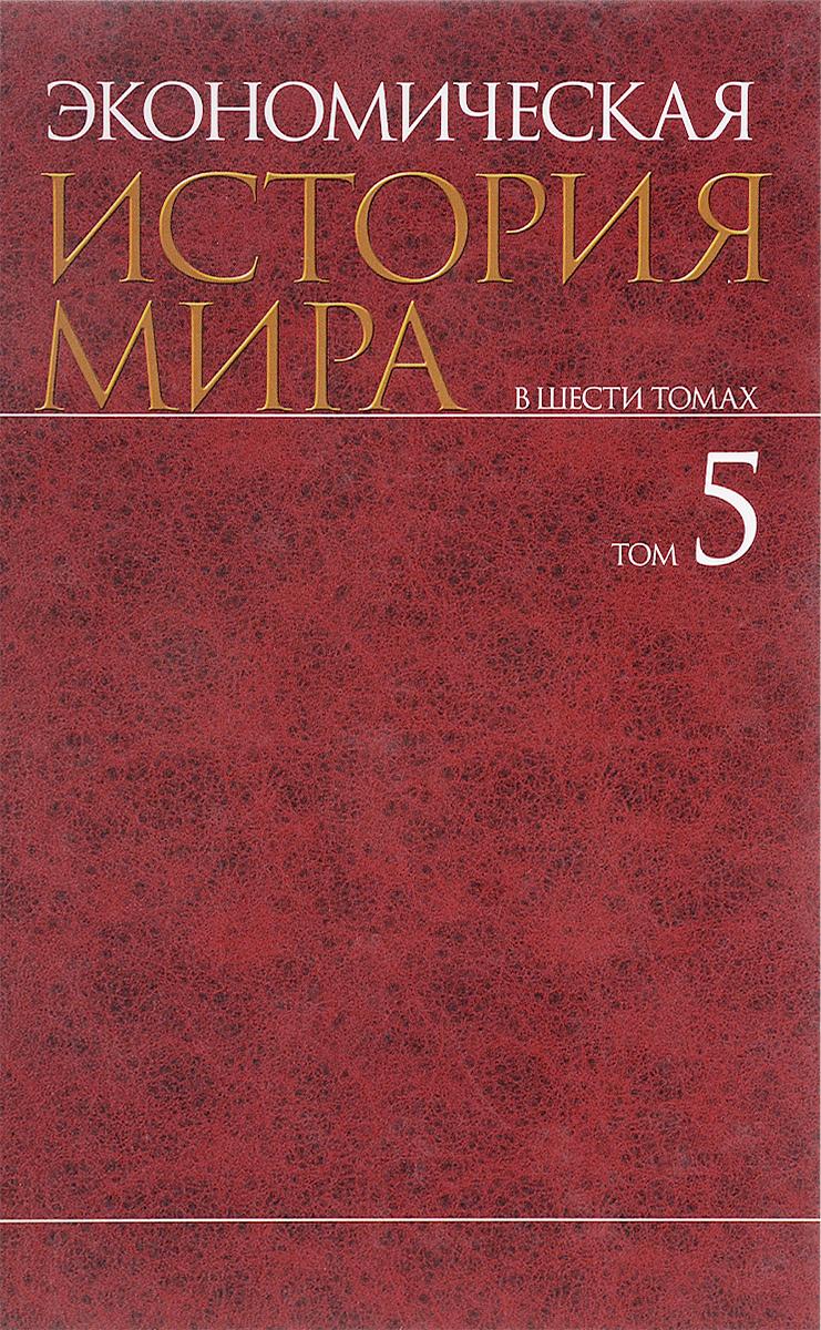 Экономическая история мира. В 6 томах. Том 5. Научно-популярное