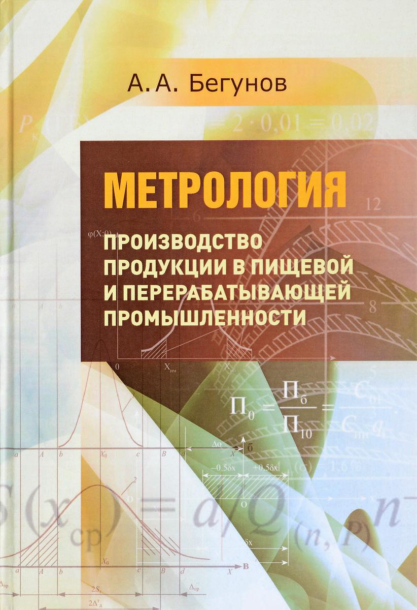 Метрология. Учебник. Часть 2. Производство продукции в пищевой и перерабатывающей промышленности