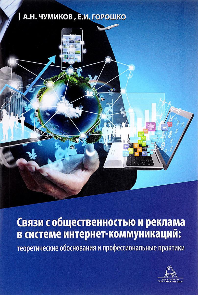 Связи с общественностью и реклама в системе интернет-коммуникаций. Теоретические обоснования и профессиональные практики