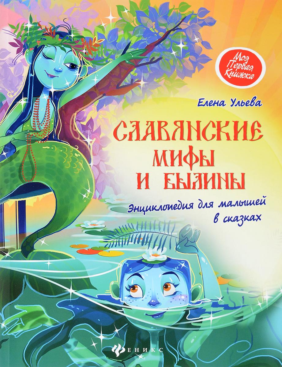 Славянские мифы и былины. Энциклопедия для малышей в сказках