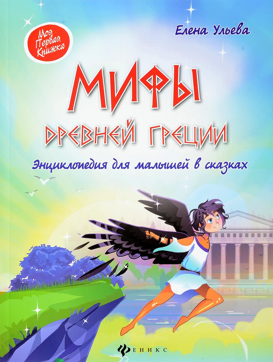 Мифы Древней Греции. Энциклопедия для малышей в сказках