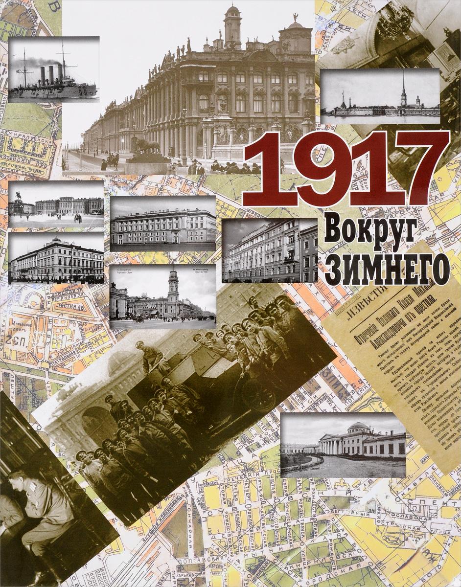 1917 г. Вокруг Зимнего мельгунов с мартовские дни 1917 года