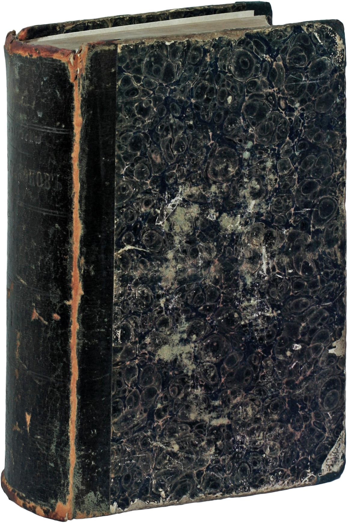 Дух законов. Творение знаменитого французского писателя де Монтескю. В 3-х частях (полный комплект)ПК301004_лимонный, салатовыйСтаринный полукожаный переплет с тиснением. Трактат «О духе законов» (1748) — основной и итоговый труд Ш. Монтескье. Ему философ посвятил около двадцати лет своей жизни. В этой книге Ш.Монтескье обобщил и привел в систему свои философские, социологические, правовые, экономические и исторические взгляды. В ней он сформулировал и обосновал принцип разделения властей, что современники считали важнейшей заслугой ученого. В вопросе о политическом равенстве влияние Монтескье видится почти исключительным. Он был первым и самым крупным провозвестником свободы и разума. Книга Монтескье сыграла определяющую роль в формировании законодательства революционной Франции, на его идеи опирались и убежденные республиканцы, и приверженцы ограниченной монархии. Все политические силы находили что-то свое во взглядах философа и предлагали разнообразные пути их интерпретации и практического использования. Теория Монтескье повлияла на законодательства многих стран, демократических и не только. В России...