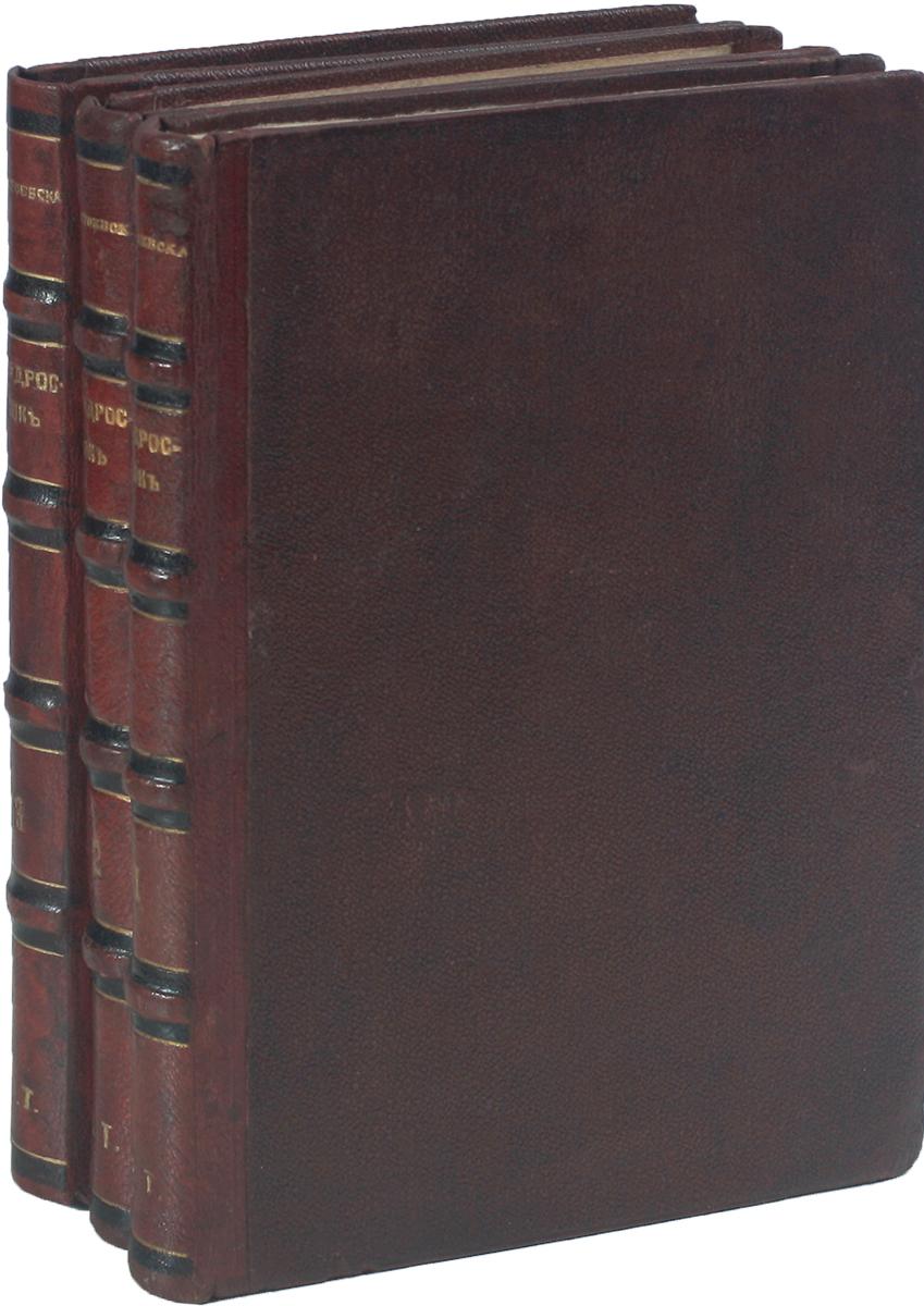 Подросток. Роман в трех частяхПК301004_лимонный, салатовыйСтаринные владельческие переплеты. Первое и единственное прижизненное издание. Редкость.