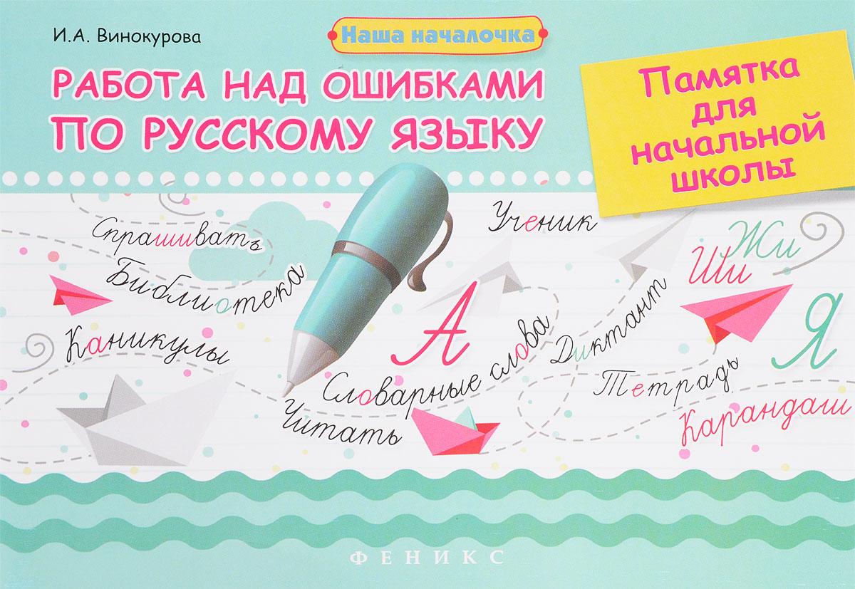 Работа над ошибками по русскому языку. Памятка