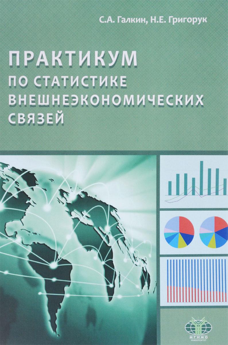 С.А. Галкин, Н.Е. Григорук Практикум по статистике внешнеэкономических связей