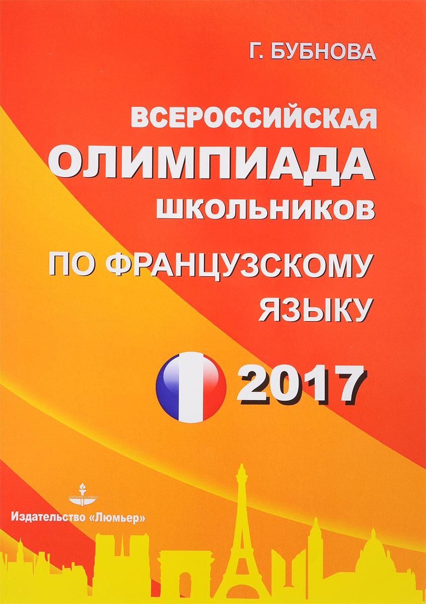 Всероссийская олимпиада школьников по французскому языку 2016. Региональный этап, январь 2017. Заклю