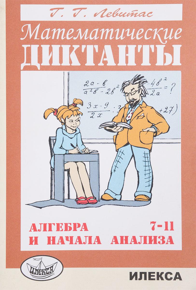 Математические диктанты. Алгебра и начала анализа. 7-11 классы