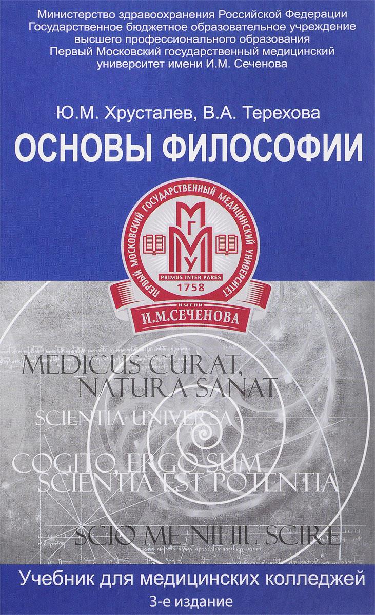 Ю. М. Хрусталев Основы философии. Учебник