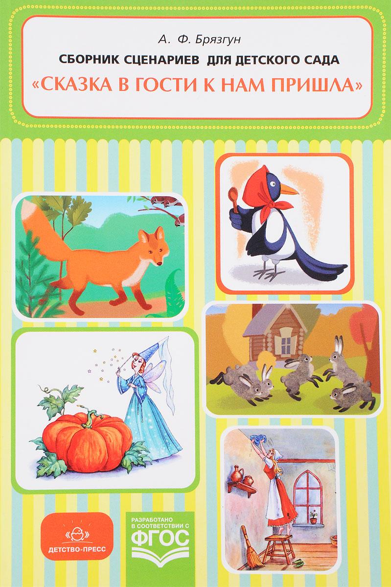 Сборник сценариев для детского сада