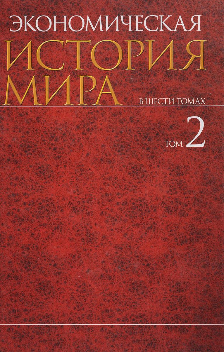 Экономическая история мира. В 6 томах. Том 2. Научно-популярное