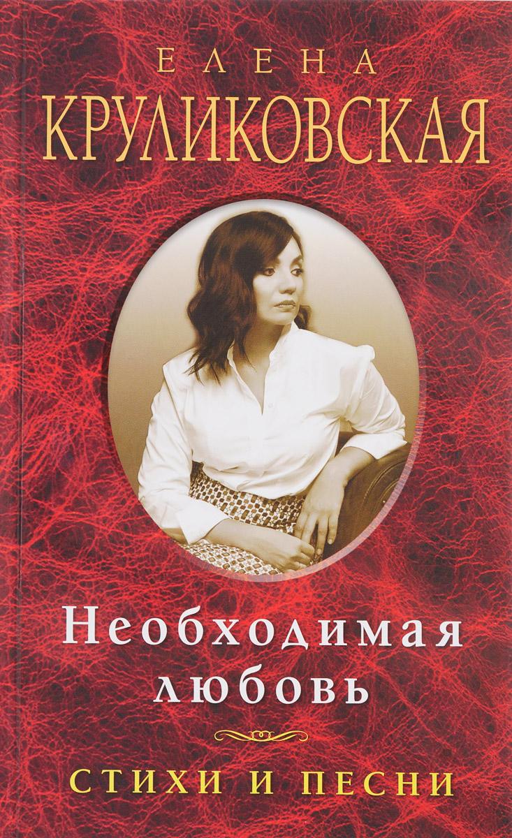 Купить Необходимая любовь, Елена Круликовская