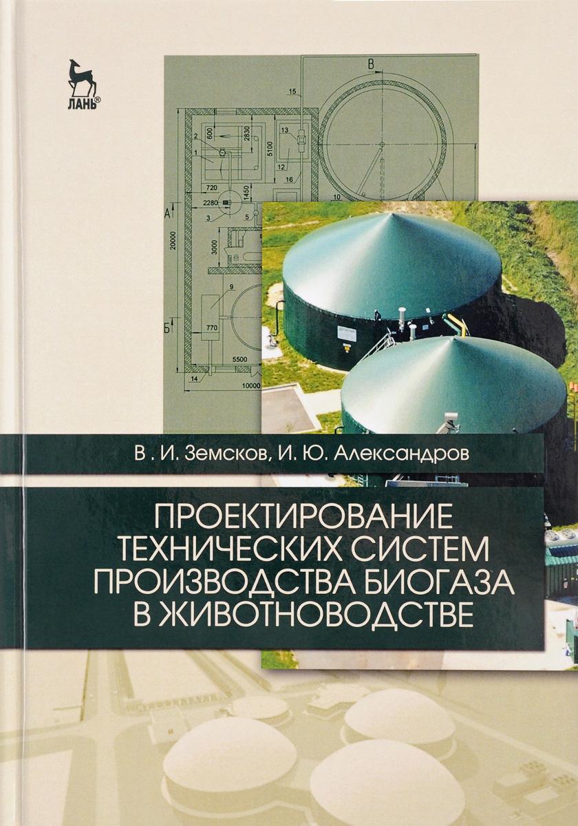 Проектирование технических систем производства биогаза в животноводстве: Учебное пособие