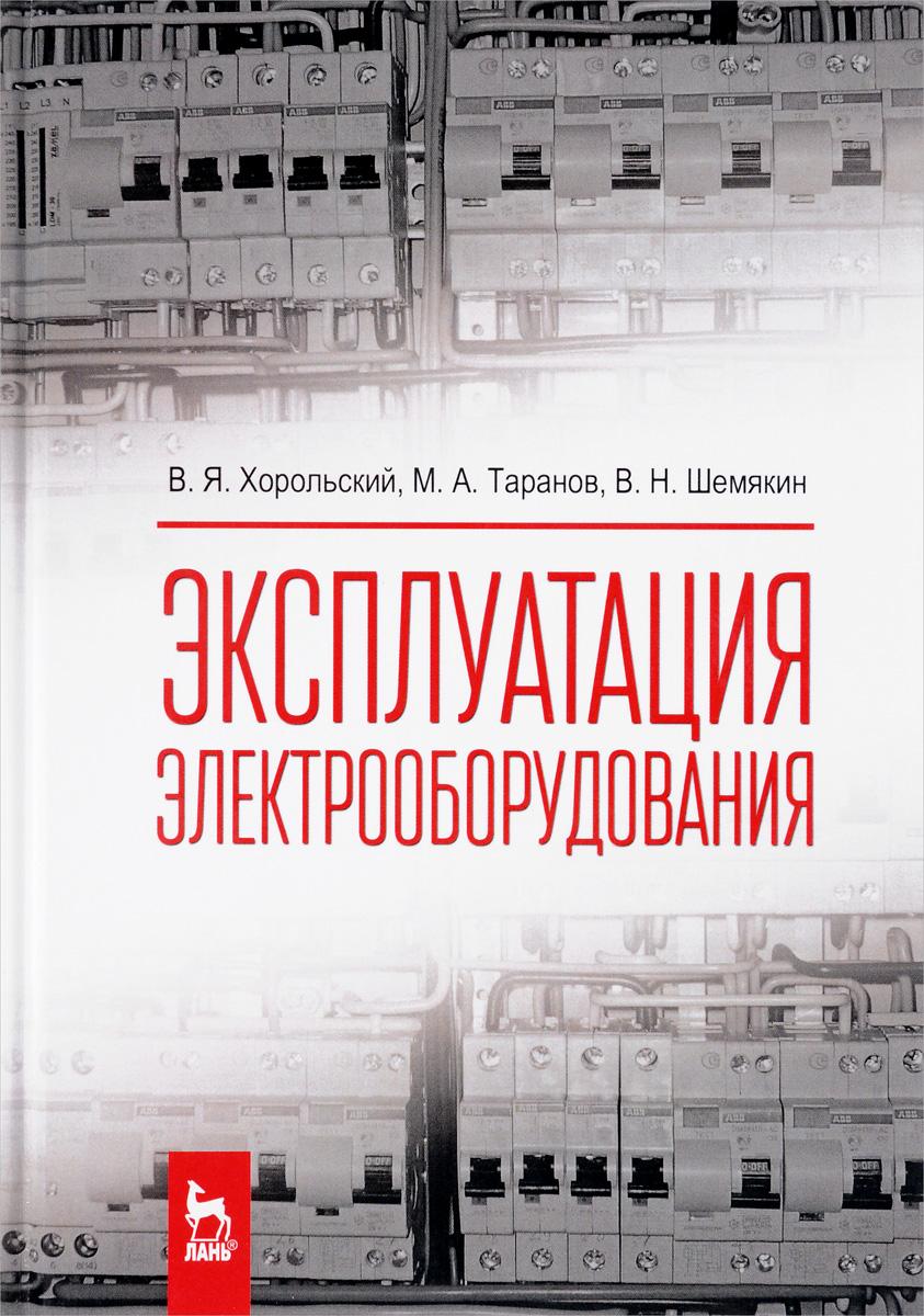 Эксплуатация электрооборудования: Учебник